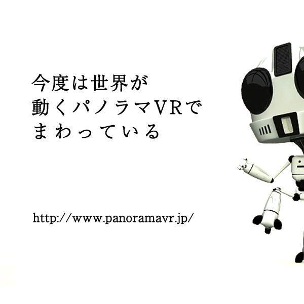 VR Around View